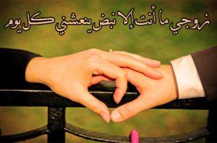 صور صور رومانسيه للزوج , عبري عن مشاعرك لزوجك باحلي صور الحب.