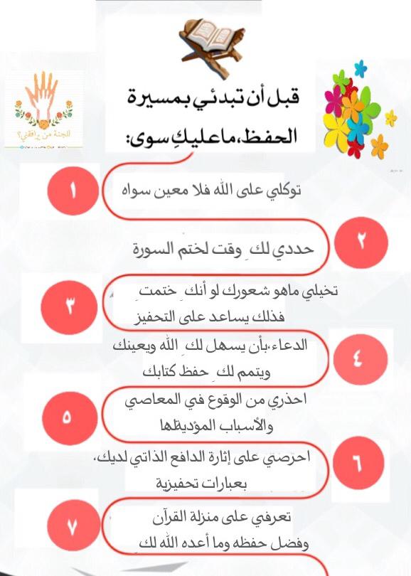 بالصور دعاء الحفظ , ادعيه دينيه اسلامية تساعدك علي الحفظ بسهوله 4782 10