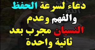 صوره دعاء الحفظ , ادعيه دينيه اسلامية تساعدك علي الحفظ بسهوله