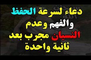 صورة دعاء الحفظ , ادعيه دينيه اسلامية تساعدك علي الحفظ بسهوله
