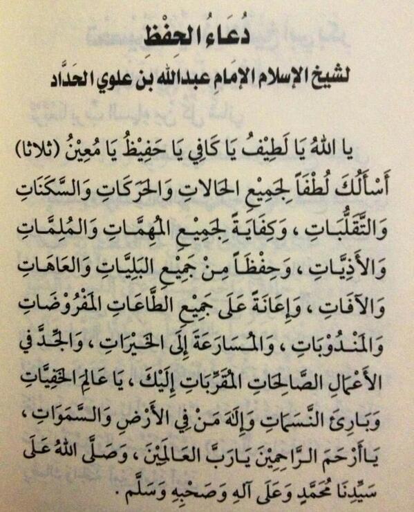 بالصور دعاء الحفظ , ادعيه دينيه اسلامية تساعدك علي الحفظ بسهوله 4782 2