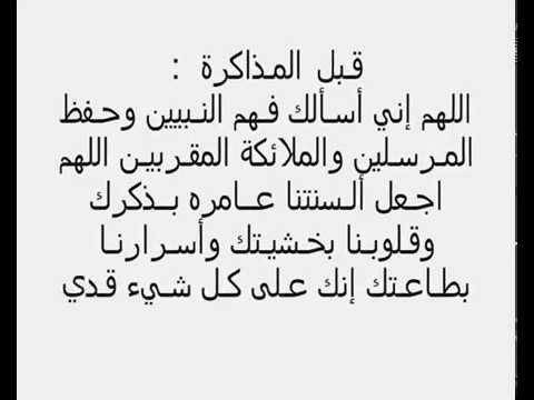 بالصور دعاء الحفظ , ادعيه دينيه اسلامية تساعدك علي الحفظ بسهوله 4782 3