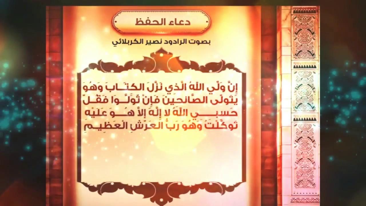 بالصور دعاء الحفظ , ادعيه دينيه اسلامية تساعدك علي الحفظ بسهوله 4782 8