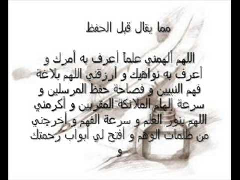 بالصور دعاء الحفظ , ادعيه دينيه اسلامية تساعدك علي الحفظ بسهوله 4782 9