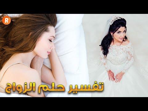 بالصور تفسير حلم الزواج , الزواج في الحلم ماذا يعني؟ 4792 3