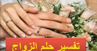 بالصور تفسير حلم الزواج , الزواج في الحلم ماذا يعني؟ 4792 4 310x165