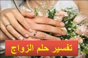 صورة تفسير حلم الزواج , الزواج في الحلم ماذا يعني؟