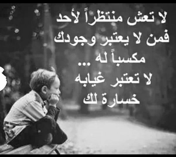بالصور اروع الصور الحزينة المكتوب عليها , صور حزينة مع اصعب الكلمات. 4917 12