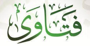 صورة فتاوى اسلامية , جميع تساؤلاتك مجاب عليها في الفتاوي الاسلامية