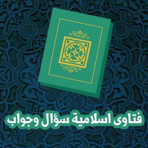 بالصور فتاوى اسلامية , جميع تساؤلاتك مجاب عليها في الفتاوي الاسلامية 4954 1
