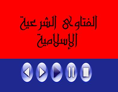 بالصور فتاوى اسلامية , جميع تساؤلاتك مجاب عليها في الفتاوي الاسلامية 4954
