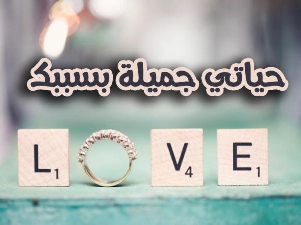 بالصور كلام للحبيب الغالي , كلمات تجعل حبيبك يحبك بجنون 500 11