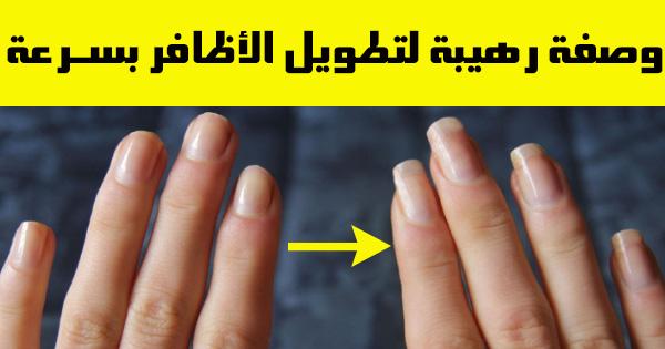 صورة وصفة لتطويل الاظافر , طريقة سهلة لتلميع الاظافر وتزيد طولها