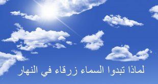 صورة لماذا السماء زرقاء , حقائق ما وراء الطبيعة
