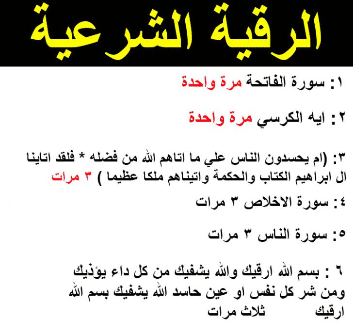رقية الحسد كيف تتجنب العين والحقد والحسد بنات كيوت