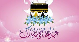 بالصور صور عيد الاضحى المبارك , تهنئة بشكل جديد للعيد هذا العام 544 11 310x165