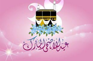 صورة صور عيد الاضحى المبارك , تهنئة بشكل جديد للعيد هذا العام