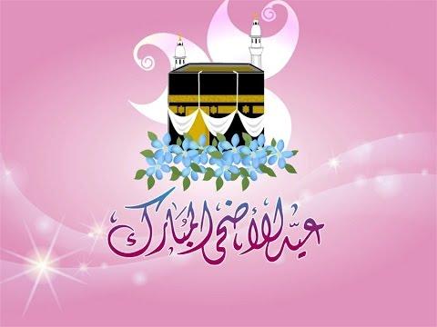 صور صور عيد الاضحى المبارك , تهنئة بشكل جديد للعيد هذا العام