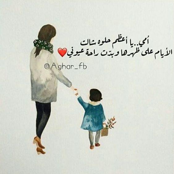 بالصور احلى كلام عن الام , فضل الام لتربية ابنائها 596 11