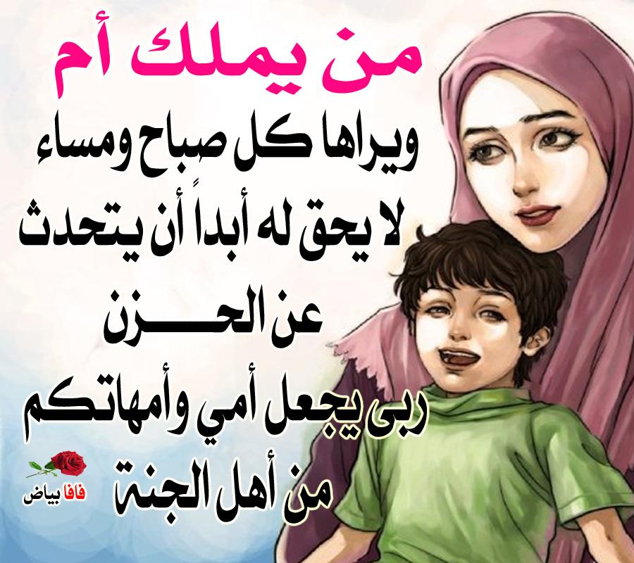 بالصور احلى كلام عن الام , فضل الام لتربية ابنائها 596 2