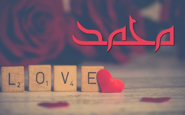 بالصور معنى اسم محمد , اسم ولد لن يمحوه الزمن 611 2