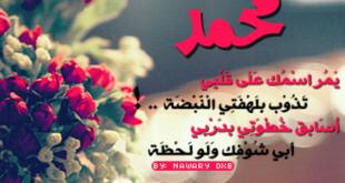 صوره معنى اسم محمد , اسم ولد لن يمحوه الزمن
