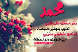 صور معنى اسم محمد , اسم ولد لن يمحوه الزمن