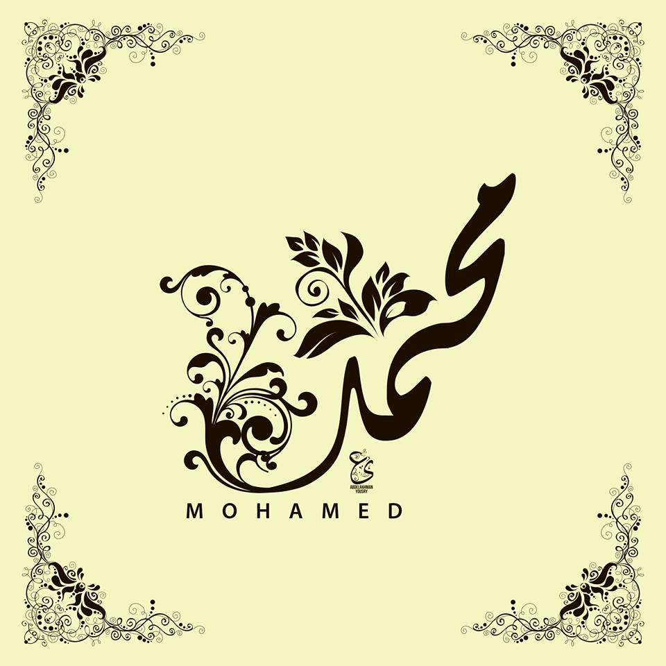 بالصور معنى اسم محمد , اسم ولد لن يمحوه الزمن 611 5