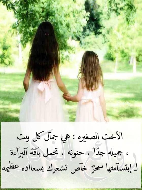 بالصور صور عن الاخت , حنان الاخت في مواقف متعددة 618 9
