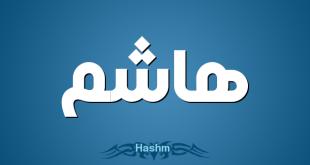 صوره معنى اسم هاشم , اسم ولد قديم وعريق