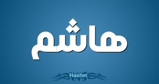 بالصور معنى اسم هاشم , اسم ولد قديم وعريق 622 2 310x165