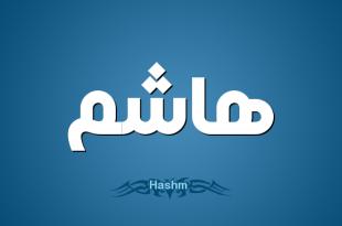 صور معنى اسم هاشم , اسم ولد قديم وعريق