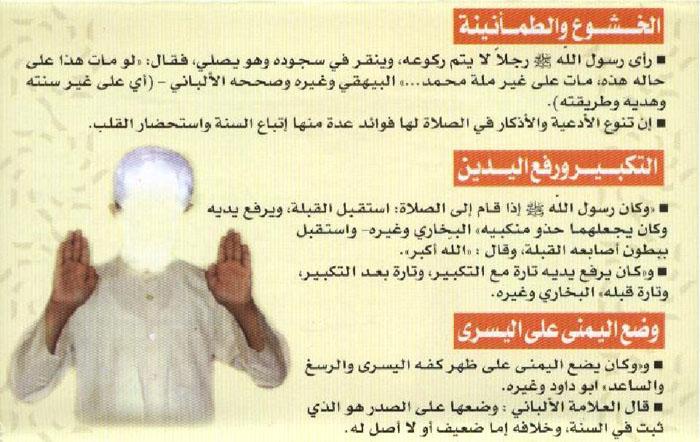 بالصور طريقة الصلاة الصحيحة بالصور , تجنب الاخطاء الشائعه في الصلاه 670 7