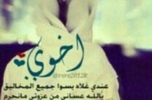 صورة قصيدة مدح في الخوي , كلمات عذبة لحب اخوي