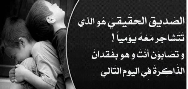 صورة حكم وامثال عن الصداقه , عبارات عن الصديق الوفي