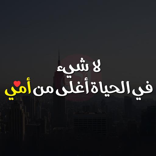 بالصور كلام عن الام قصير , اجمل كلمه تزيل تعب الام 348 1