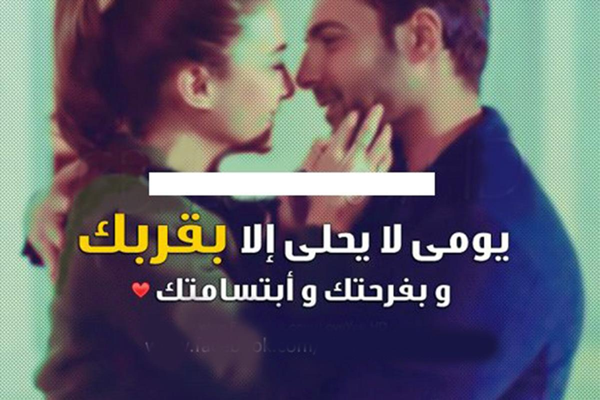 بالصور كلام للحبيب من القلب , كلمات ترقق بها قلب من تحب
