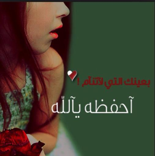 بالصور كلام للحبيب من القلب , كلمات ترقق بها قلب من تحب 369 3