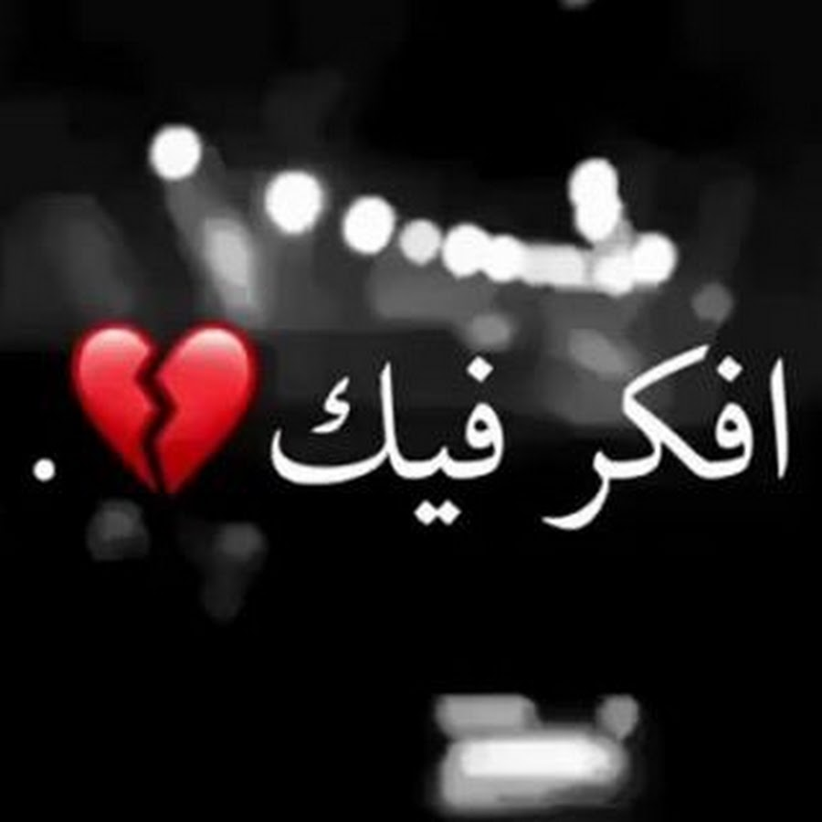 بالصور كلام للحبيب من القلب , كلمات ترقق بها قلب من تحب 369 5