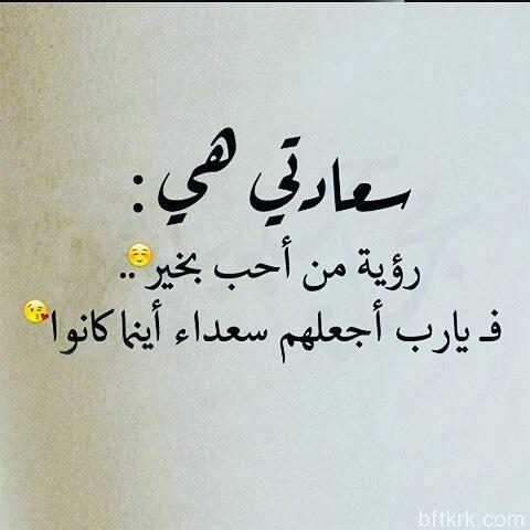 بالصور كلام للحبيب من القلب , كلمات ترقق بها قلب من تحب 369