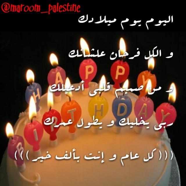 بالصور عيد ميلاد حبيبي , فكره جميلة لعيد ميلاد حبيبي 373 2