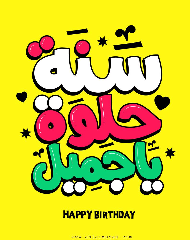 بالصور عيد ميلاد حبيبي , فكره جميلة لعيد ميلاد حبيبي 373 7