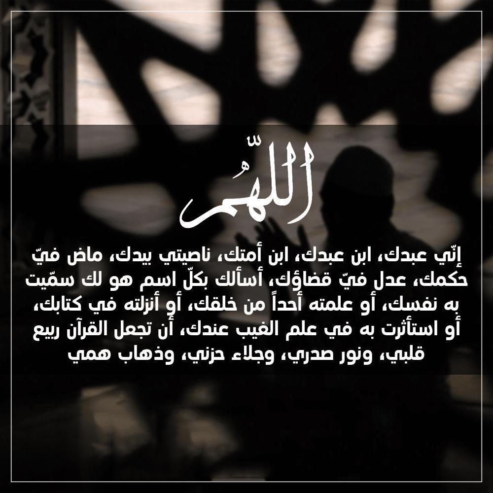 بالصور دعاء الضيق , انزع حزنك من قلبك وبدله فرحا باجمل ادعيه التخلص من الضيق 4805 1
