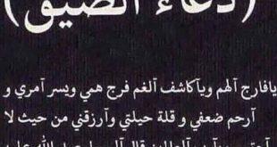 صورة دعاء الضيق , انزع حزنك من قلبك وبدله فرحا باجمل ادعيه التخلص من الضيق