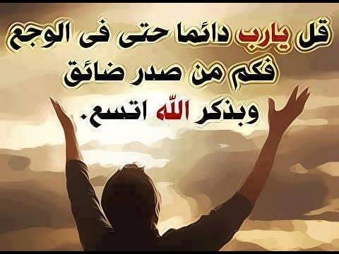 بالصور دعاء الضيق , انزع حزنك من قلبك وبدله فرحا باجمل ادعيه التخلص من الضيق 4805 2