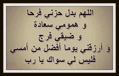 بالصور دعاء الضيق , انزع حزنك من قلبك وبدله فرحا باجمل ادعيه التخلص من الضيق 4805 3