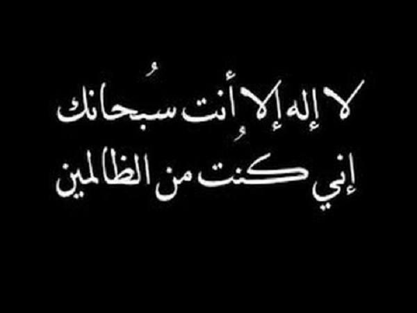 بالصور دعاء الضيق , انزع حزنك من قلبك وبدله فرحا باجمل ادعيه التخلص من الضيق 4805 4