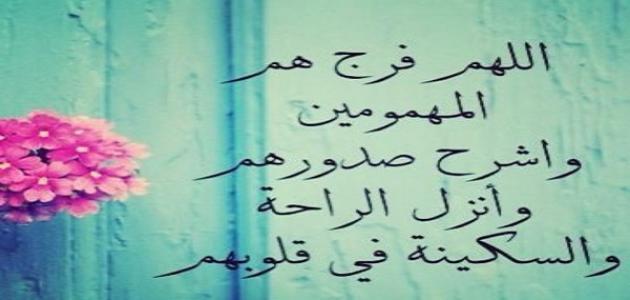 بالصور دعاء الضيق , انزع حزنك من قلبك وبدله فرحا باجمل ادعيه التخلص من الضيق 4805 5