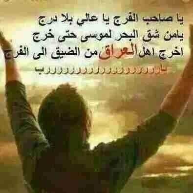 بالصور دعاء الضيق , انزع حزنك من قلبك وبدله فرحا باجمل ادعيه التخلص من الضيق 4805 6