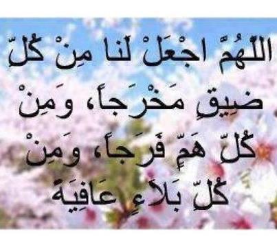 بالصور دعاء الضيق , انزع حزنك من قلبك وبدله فرحا باجمل ادعيه التخلص من الضيق 4805 8